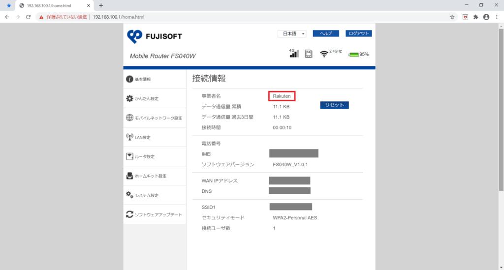 APNは自動で「Rakuten」とセットされる