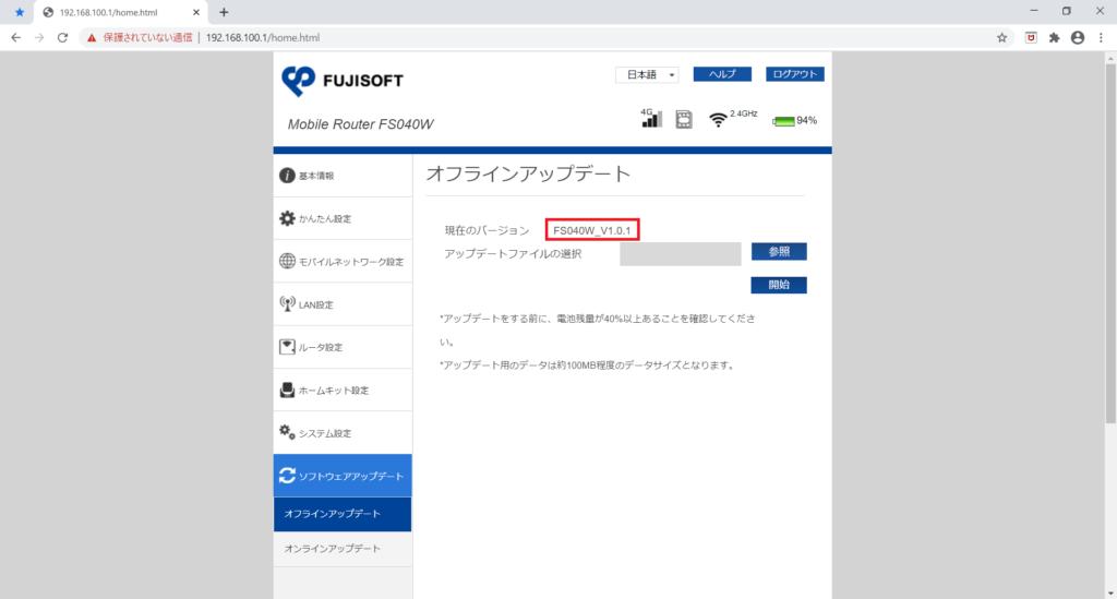 ソフトウェアバージョン「FS040W_V1.0.1」