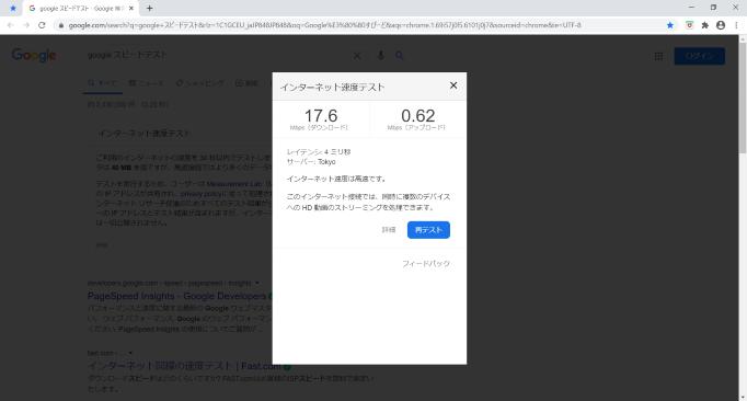 PM9:00ごろの通信速度